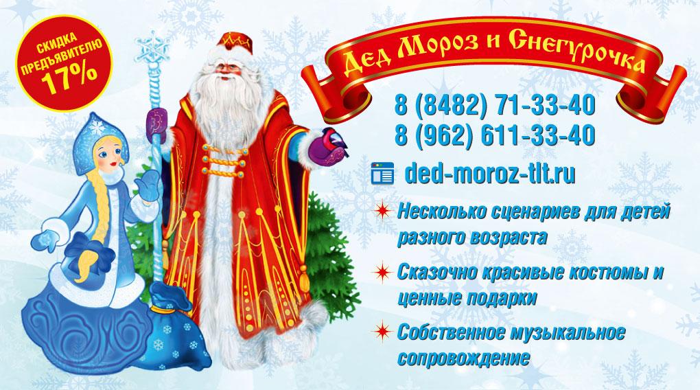 Визитка Дед Мороз и Снегурочка