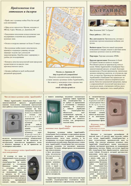Рекламный лифлет А-Гранит