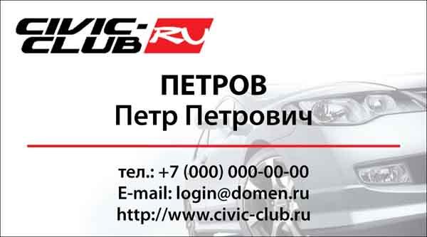 Визитка Civic Club