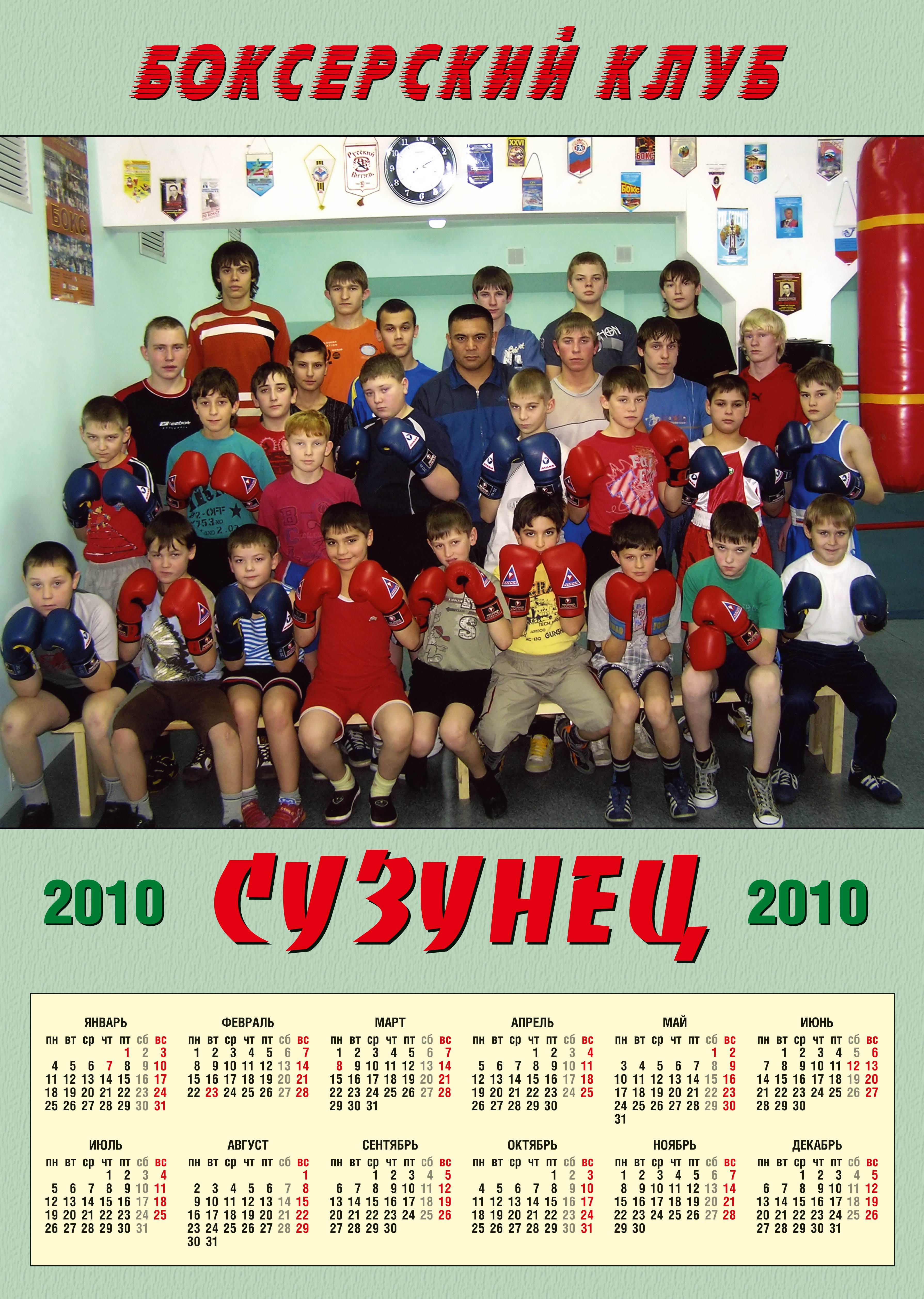 Календарь Боксерский клуб 1