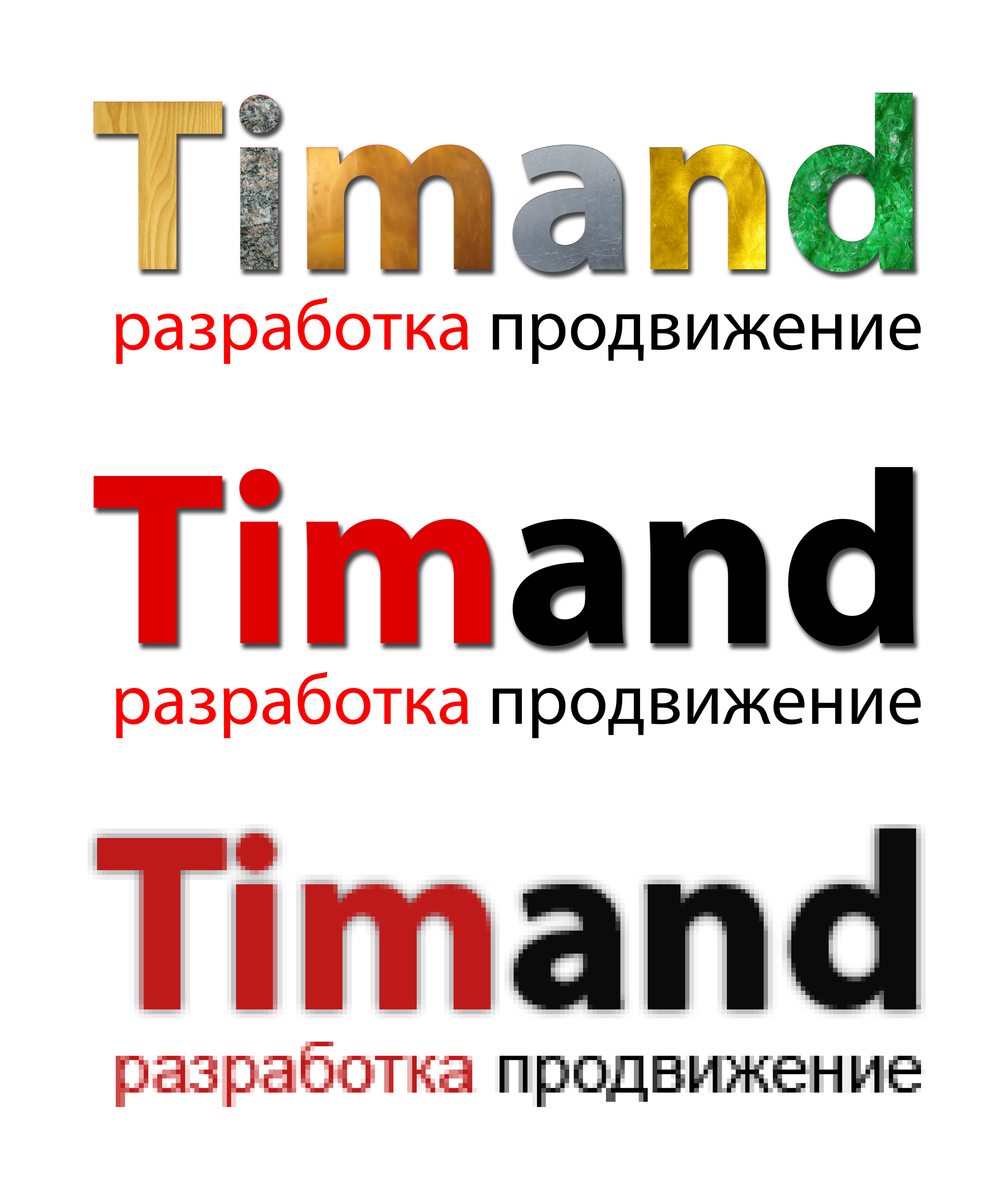 Отрисовка логотипа Timand