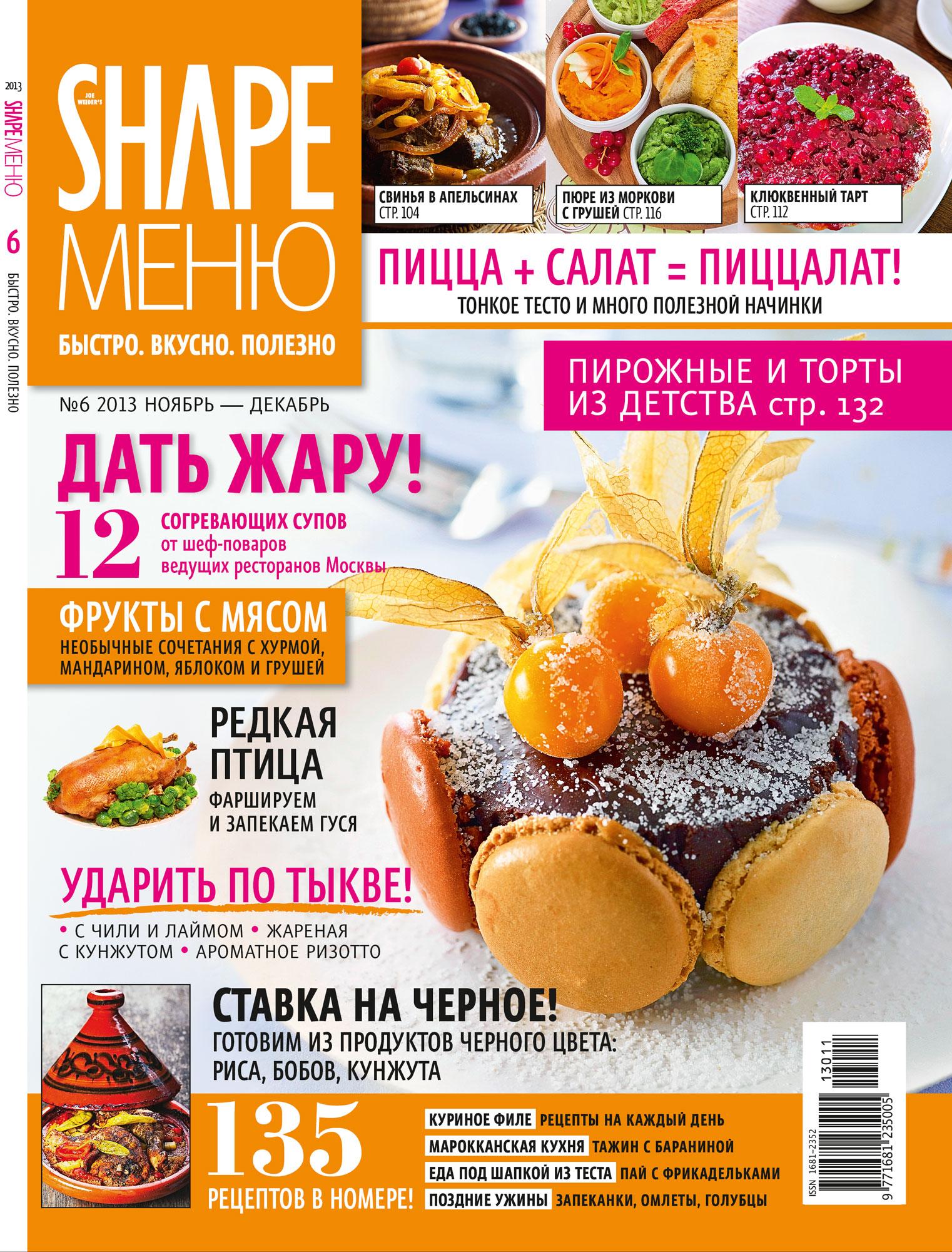 Обложка SHAPE-MENU 13-06