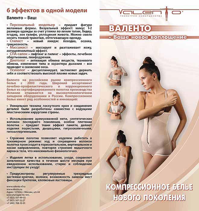 рекламный лифлет ВАЛЕНТО
