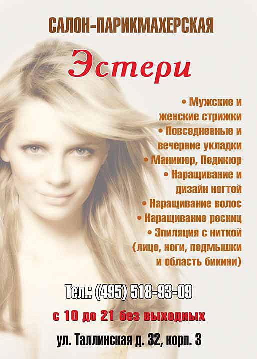 рекламная листовка 11