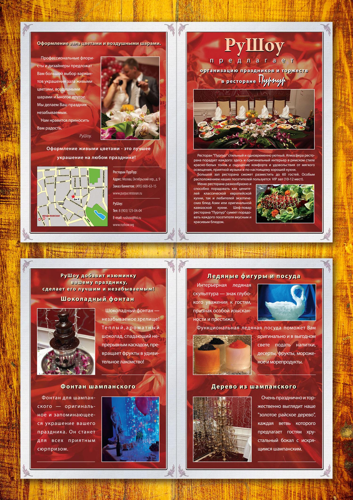 Рекламный лифлет ресторана Пур-Пур