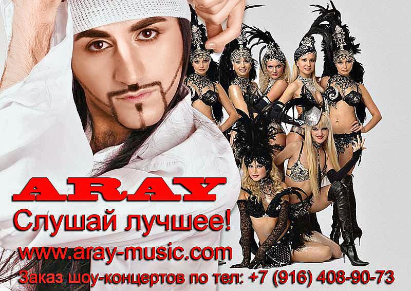 постер ARAY