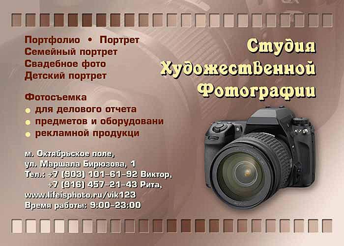 рекламная листовка 6