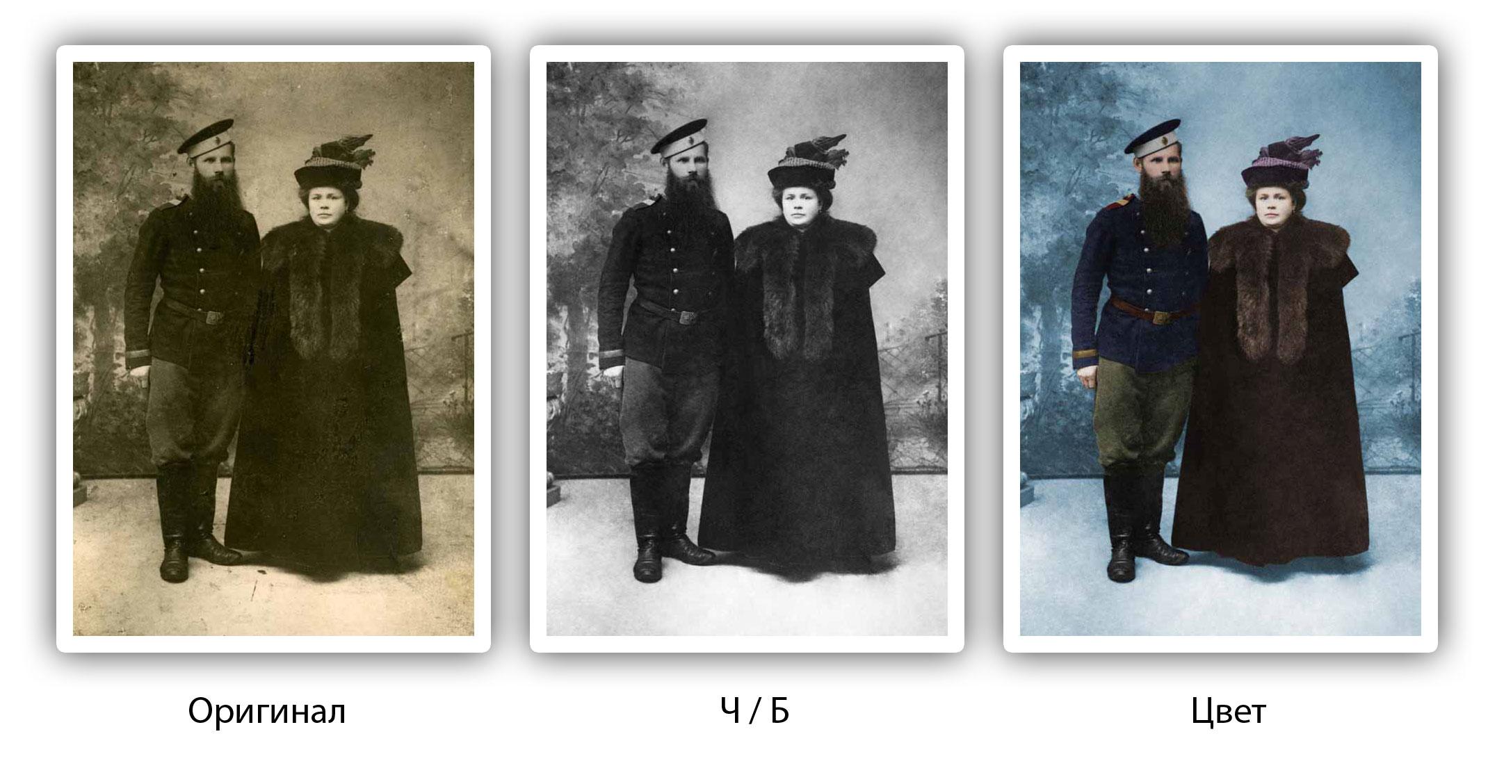 Ретушь, реставрация и колорирование фотографии 1900