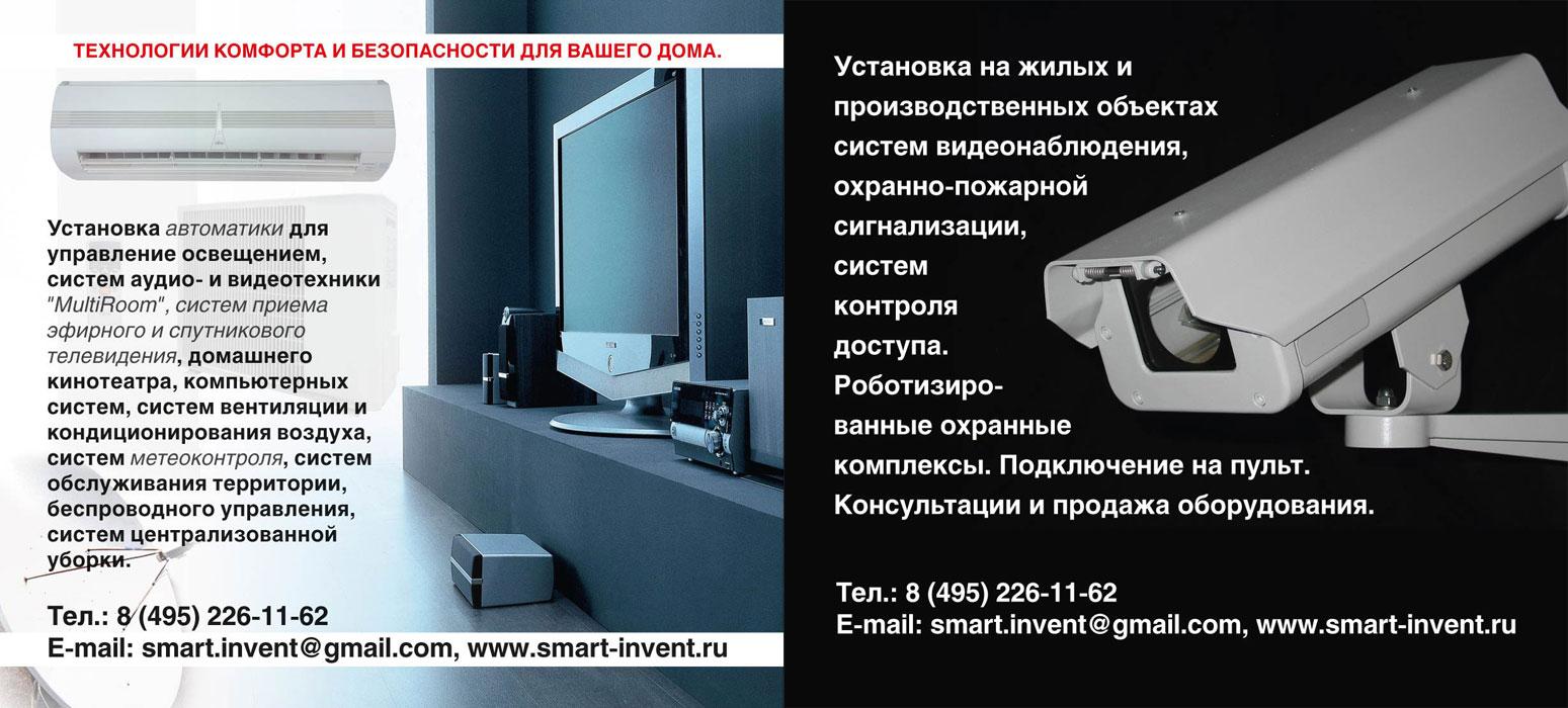 рекламная листовка 14