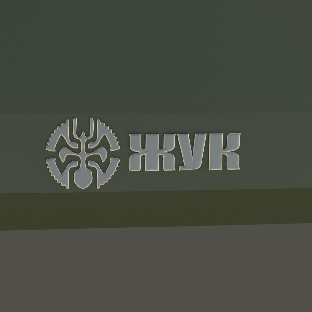 Нужен логотип (эмблема) для самодельного квадроцикла фото f_9905b031d4af2678.jpg