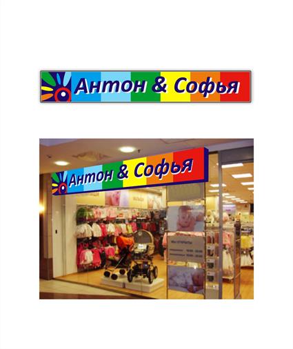 Логотип и вывеска для магазина детской одежды фото f_4c84bf8eb5f6b.jpg