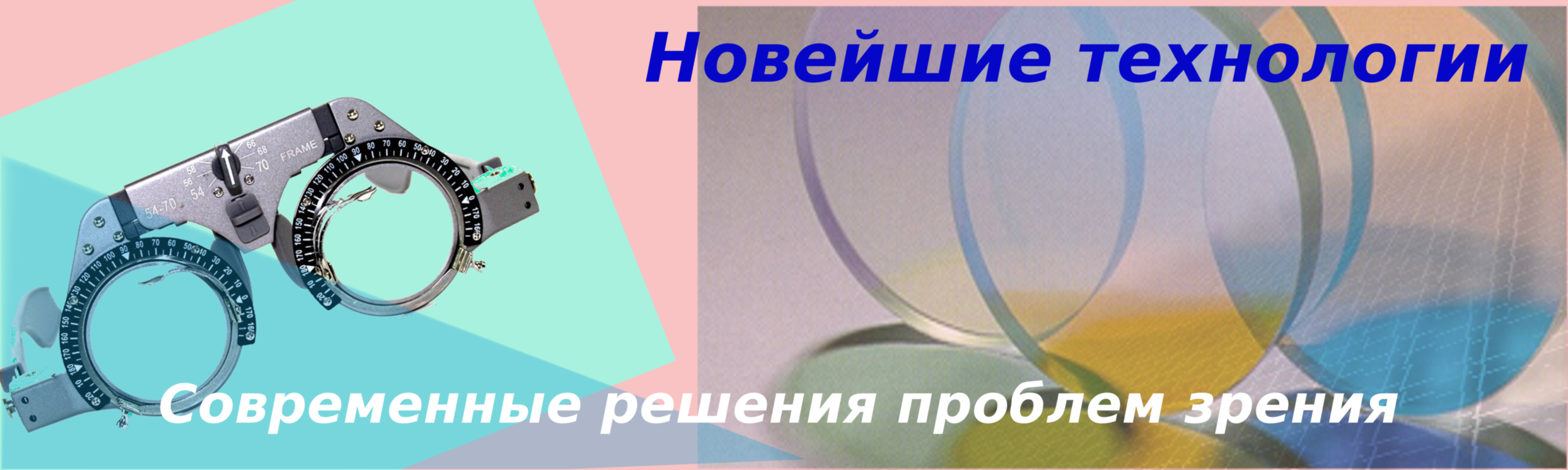Создание нескольких графических панно для оптической компани фото f_091590e16bc12e78.jpg