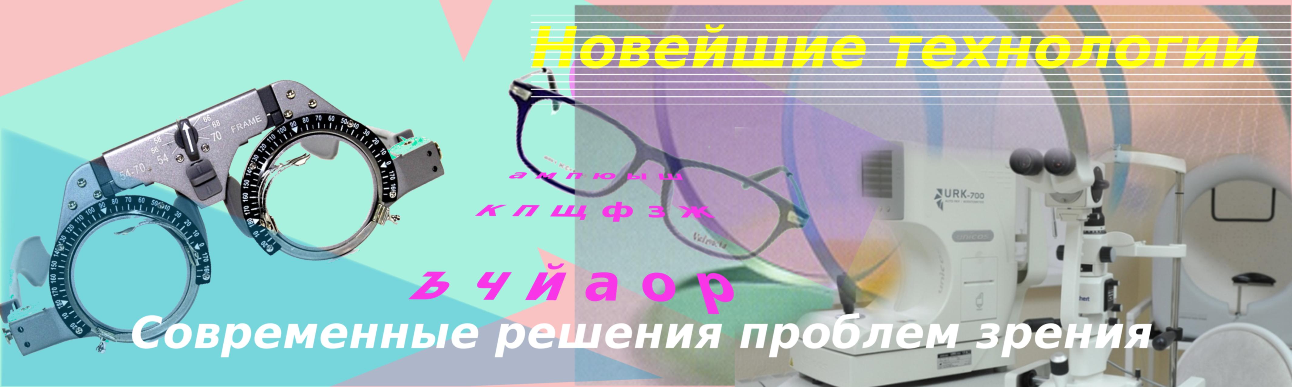 Создание нескольких графических панно для оптической компани фото f_184590e165c06d4c.jpg