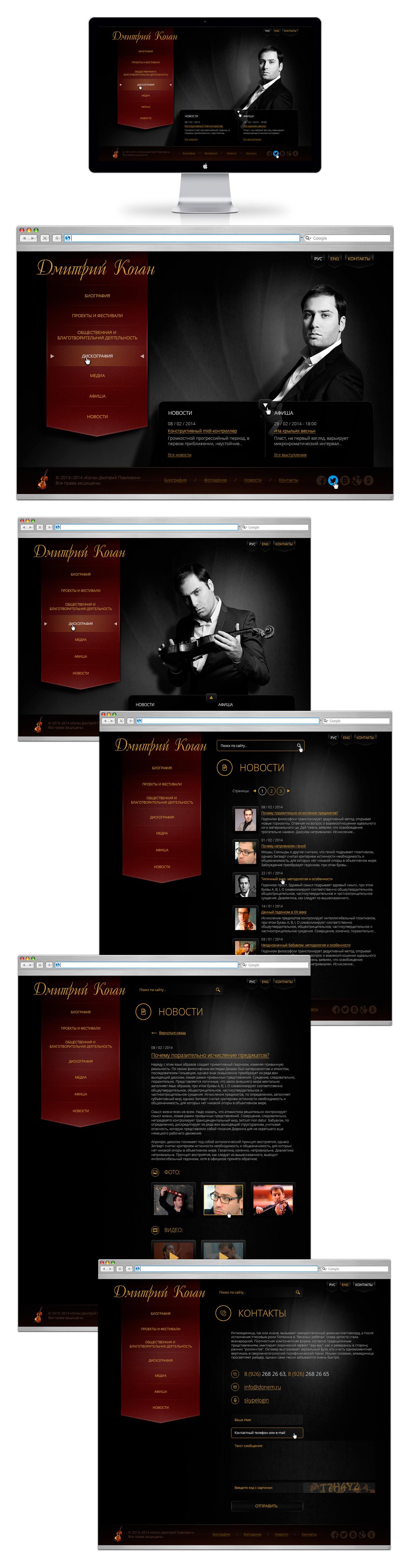 Персональный сайт музыканта