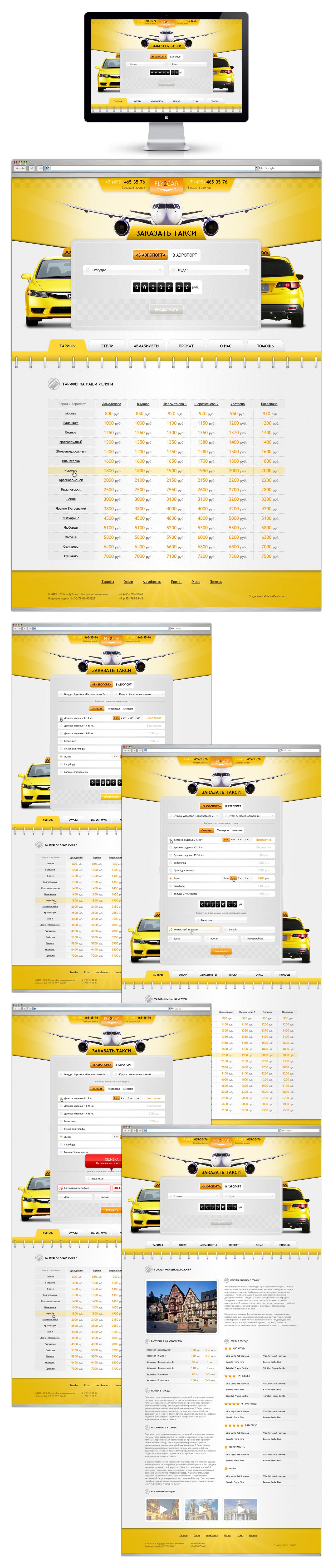 Он-лайн заказ такси