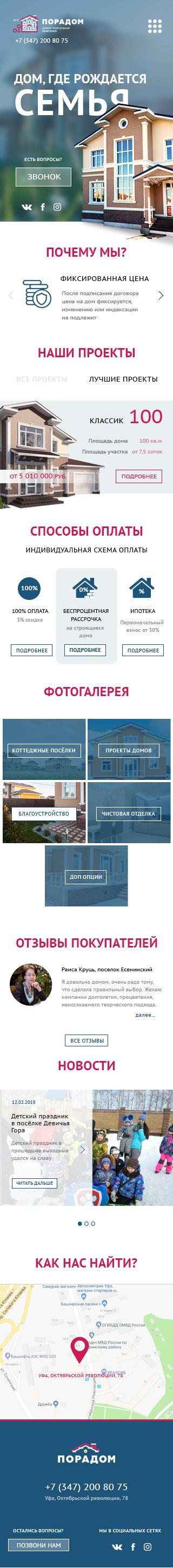 Дизайн главной на мобильных для домостроительной компании фото f_9725a885d032b2a1.png