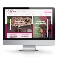 Корпоративный сайт - Студия флористики Пур-Пур