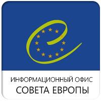 Инф. офис Совета Европы в России