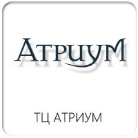 ТЦ Атриум (г. Москва)