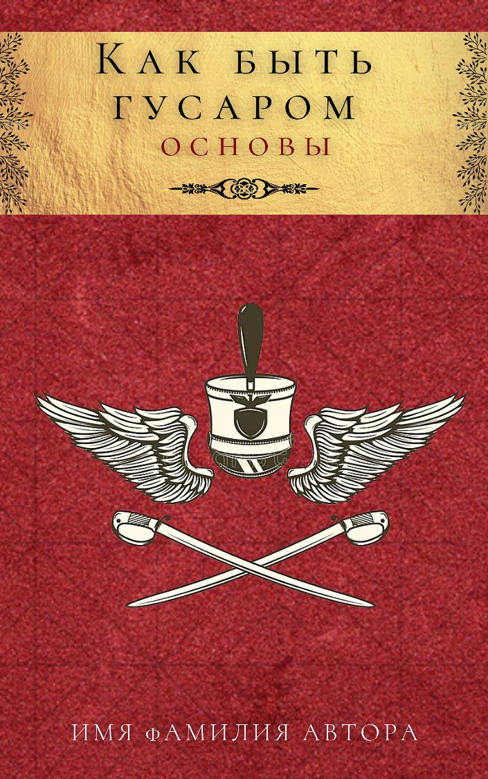 Обложка книги  фото f_4805fbe149715dc1.png