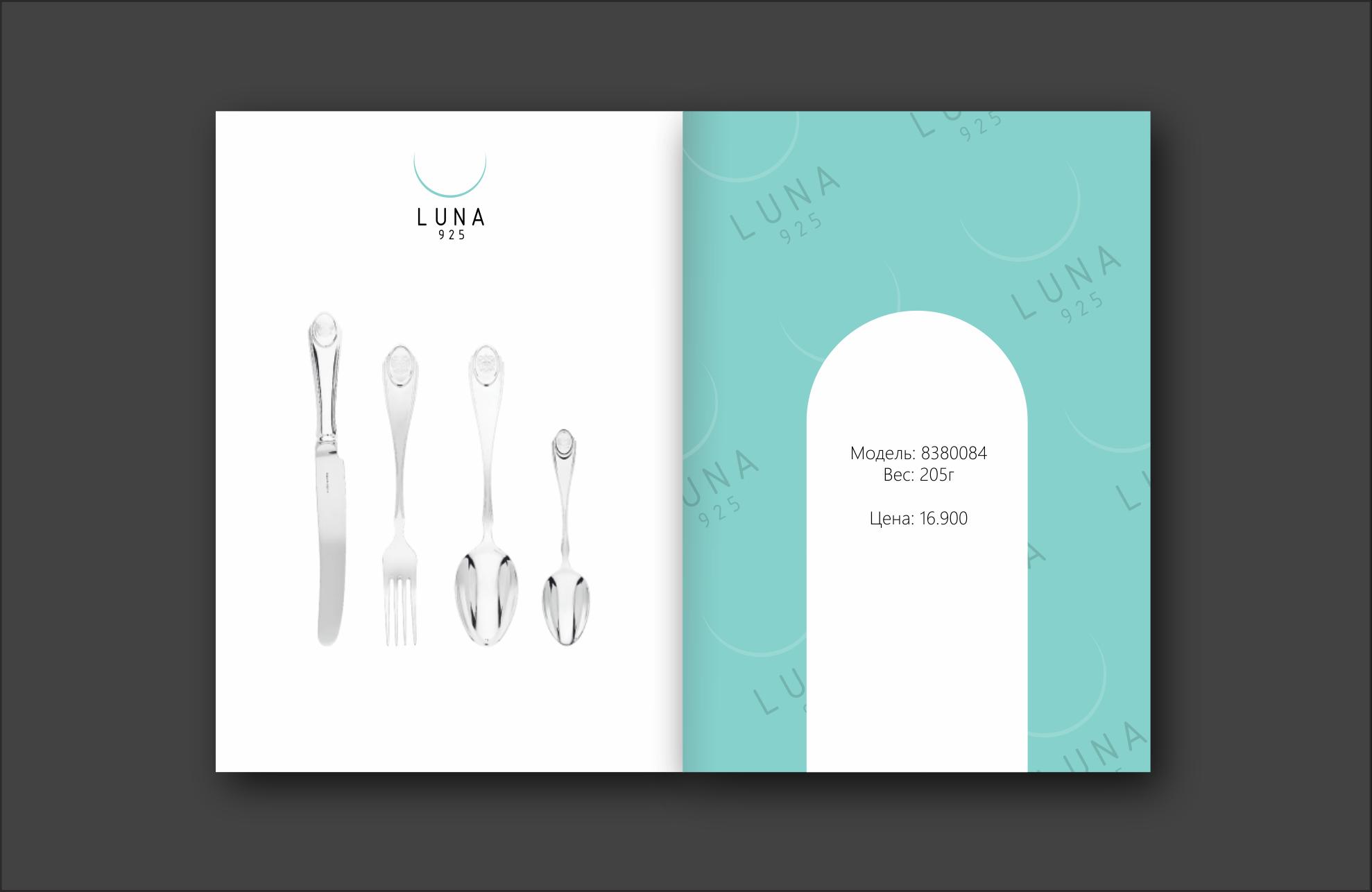 Логотип для столового серебра и посуды из серебра фото f_0175baced386b3f8.png