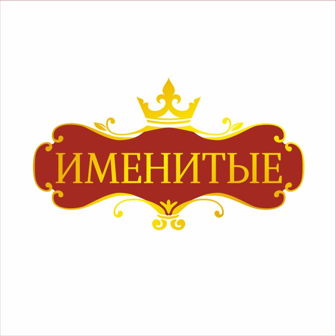 Логотип и фирменный стиль продуктов питания фото f_1435bb918c73a74d.png