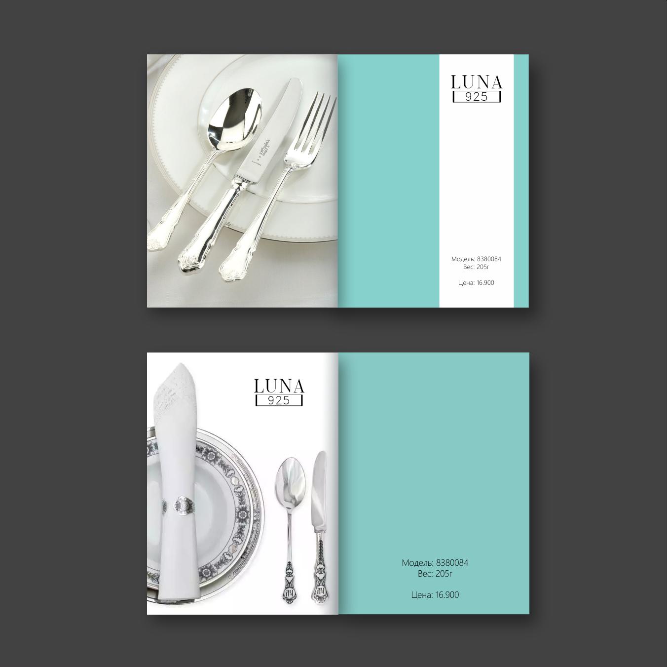 Логотип для столового серебра и посуды из серебра фото f_7175bacece0e41b9.png