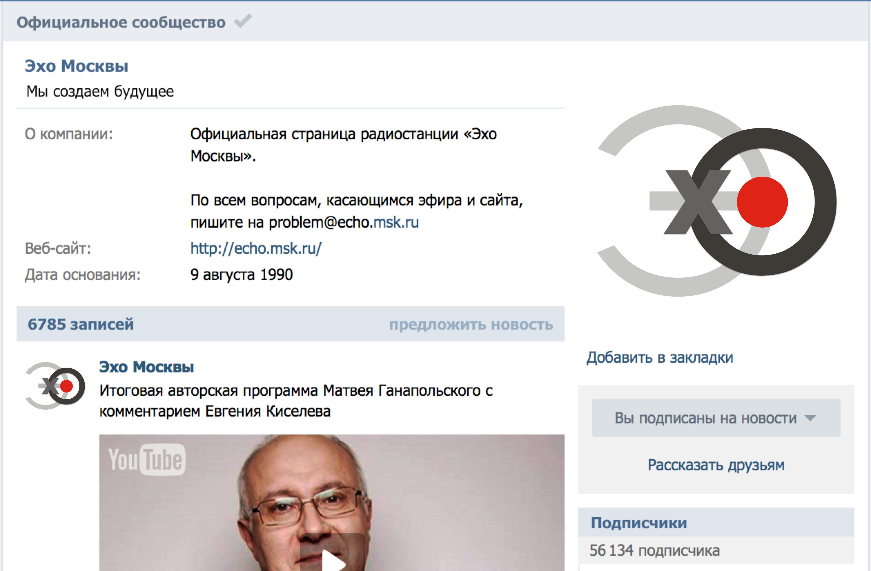 Дизайн логотипа р/с Эхо Москвы. фото f_1715624c71d22703.png