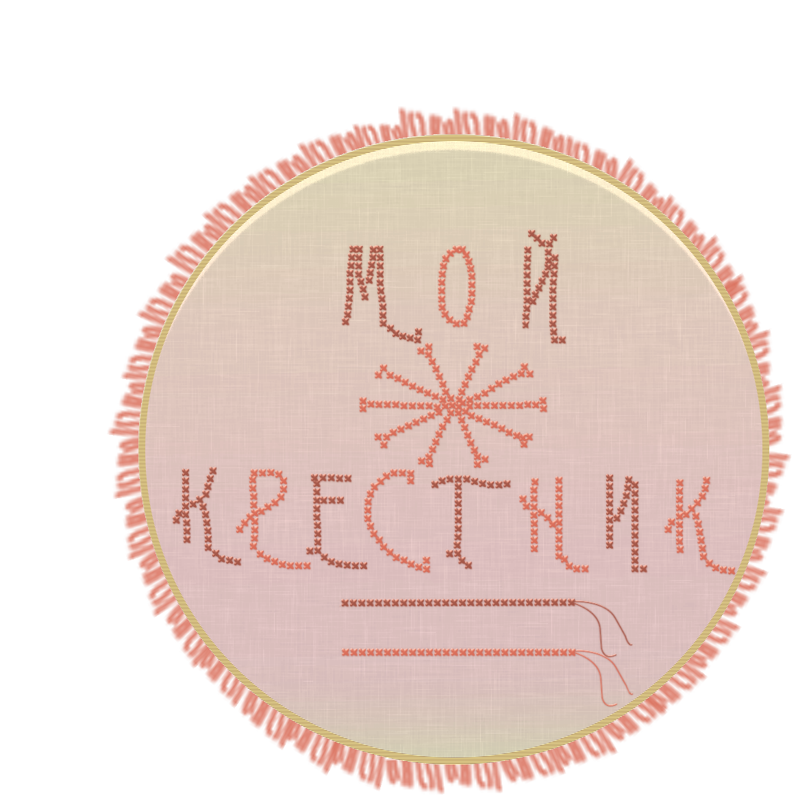 Логотип для крестильной одежды(детской). фото f_2595d582722db675.png