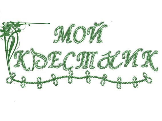 Логотип для крестильной одежды(детской). фото f_7835d5937810a46c.jpg