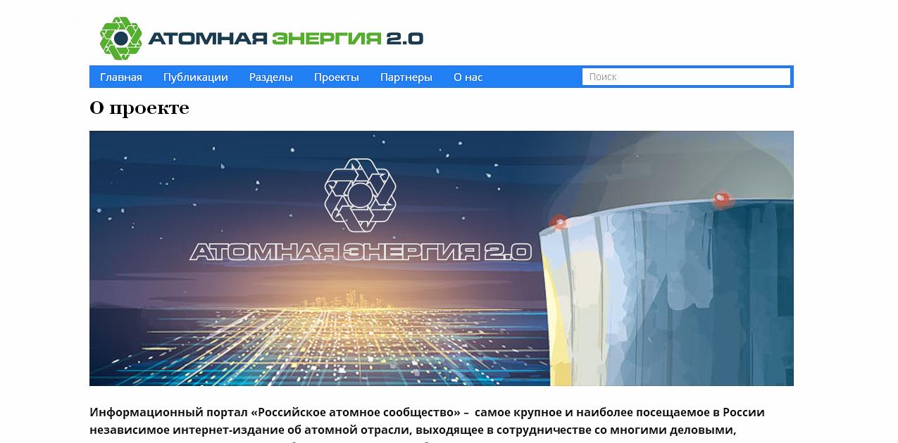 """Фирменный стиль для научного портала """"Атомная энергия 2.0"""" фото f_16659e0decca5282.png"""
