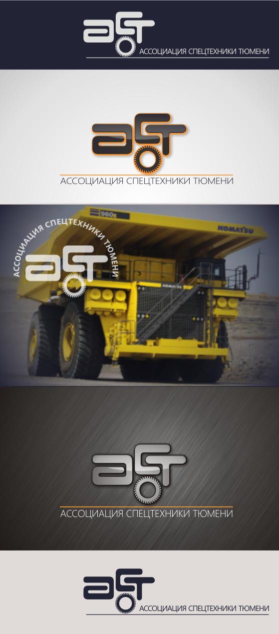 Логотип для Ассоциации спецтехники фото f_38151518f5fb61a0.png
