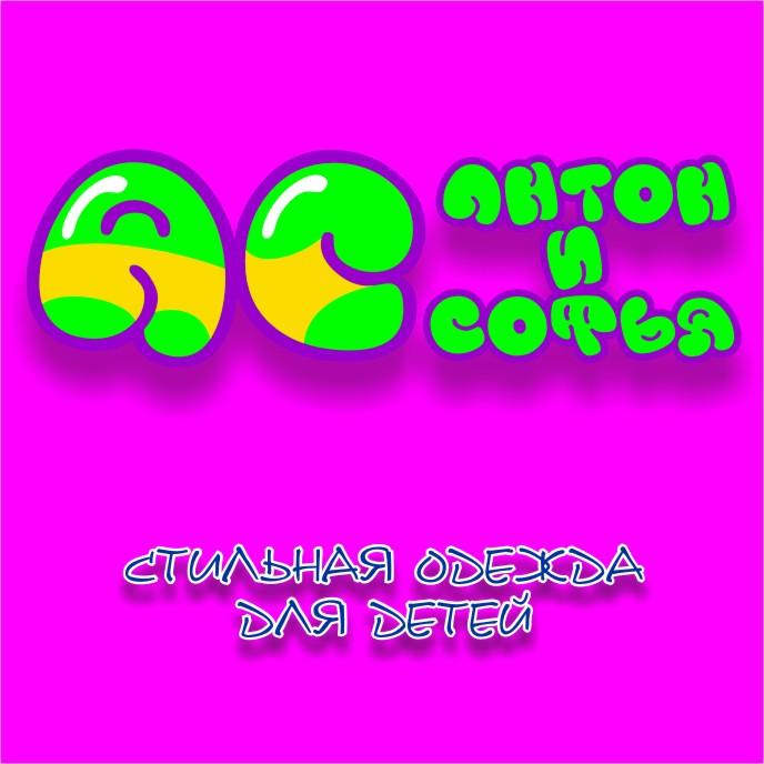 Логотип и вывеска для магазина детской одежды фото f_4c828d85c1d57.jpg