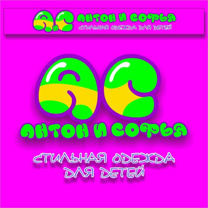Логотип и вывеска для магазина детской одежды фото f_4c835498bbc0f.jpg