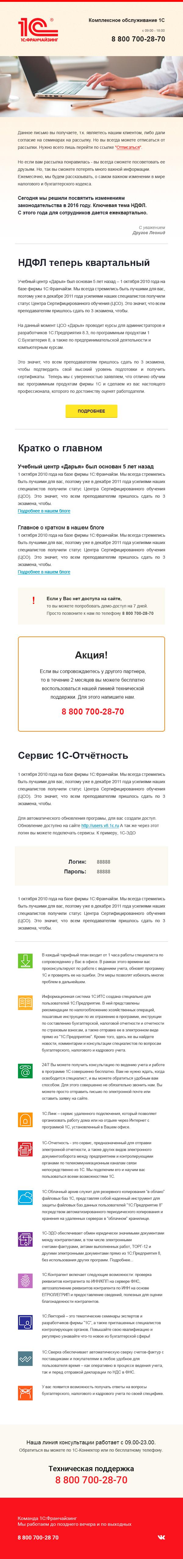 HTML рассылка для компании 1C:Франчайзинг