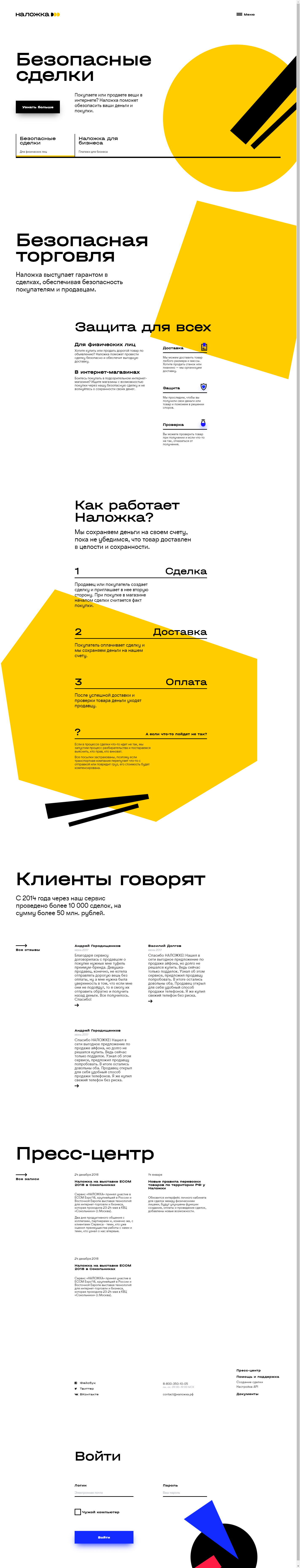 наложка.рф