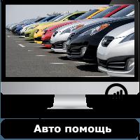 Продвижение сайта автомобильной тематики
