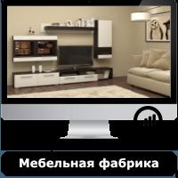 Продвижение сайта мебельной фабрики