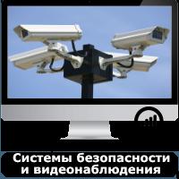 Продвижение сайта систем видеонаблюдения