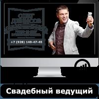 Продвижение сайта ведущего торжеств