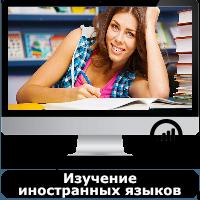 Продвижение сайта языковой школы