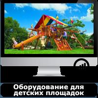 Продвижение сайта оборудования для детских площадок