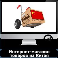 Продвижение магазина товаров из Китая