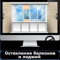 Продвижение сайта остекления балконов