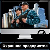 Продвижение сайта охранного предприятия