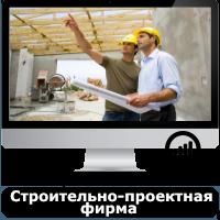 Продвижение строительно-проектной фирмы