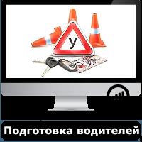 Продвижение сайта автошколы