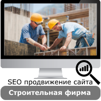 Продвижение сайта строительной компании