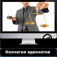 Продвижение сайта коллегии адвокатов