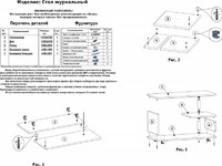 Схема сборки мебели